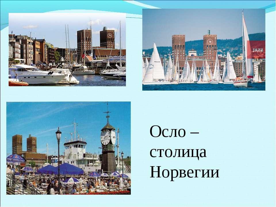 Осло – столица Норвегии