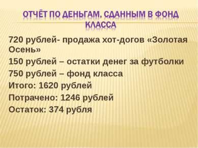 720 рублей- продажа хот-догов «Золотая Осень» 150 рублей – остатки денег за ф...