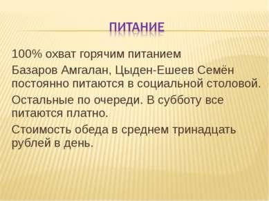 100% охват горячим питанием Базаров Амгалан, Цыден-Ешеев Семён постоянно пита...