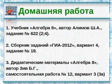 Домашняя работа 1. Учебник «Алгебра 9», автор Алимов Ш.А., задание № 622 (2;4...