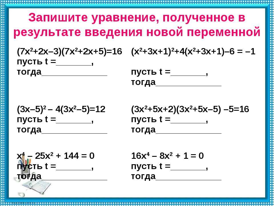 Запишите уравнение, полученное в результате введения новой переменной