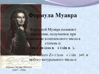 Леонард Эйлер (Eular) (1707 – 1783) Леонард Эйлер - математик, академик Петер...