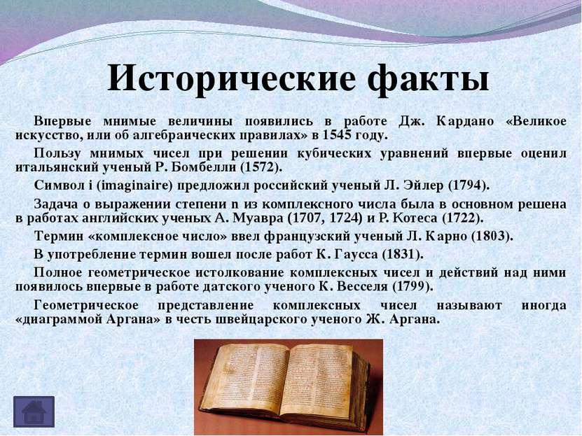 Исторические факты Впервые мнимые величины появились в работе Дж. Кардано «Ве...