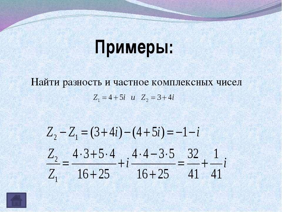 Квадратные уравнения можно решать с помощью комплексных чисел (Если D < 0, то...