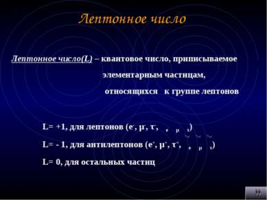 Лептонное число Лептонное число(L) – квантовое число, приписываемое элементар...