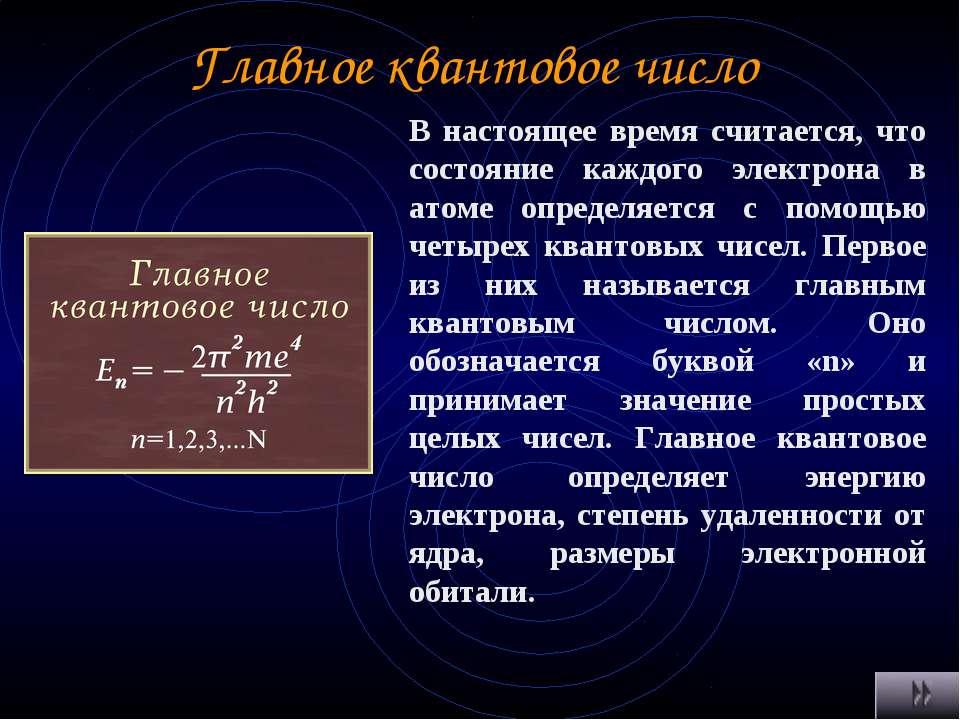 Главное квантовое число В настоящее время считается, что состояние каждого эл...