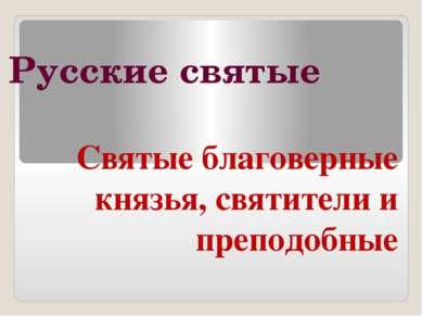 Русские святые Святые благоверные князья, святители и преподобные