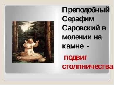 Преподобный Серафим Саровский в молении на камне - подвиг столпничества
