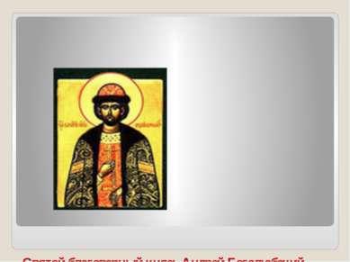 Святой благоверный князь Андрей Боголюбский