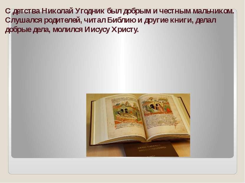 С детства Николай Угодник был добрым и честным мальчиком. Слушался родителей,...