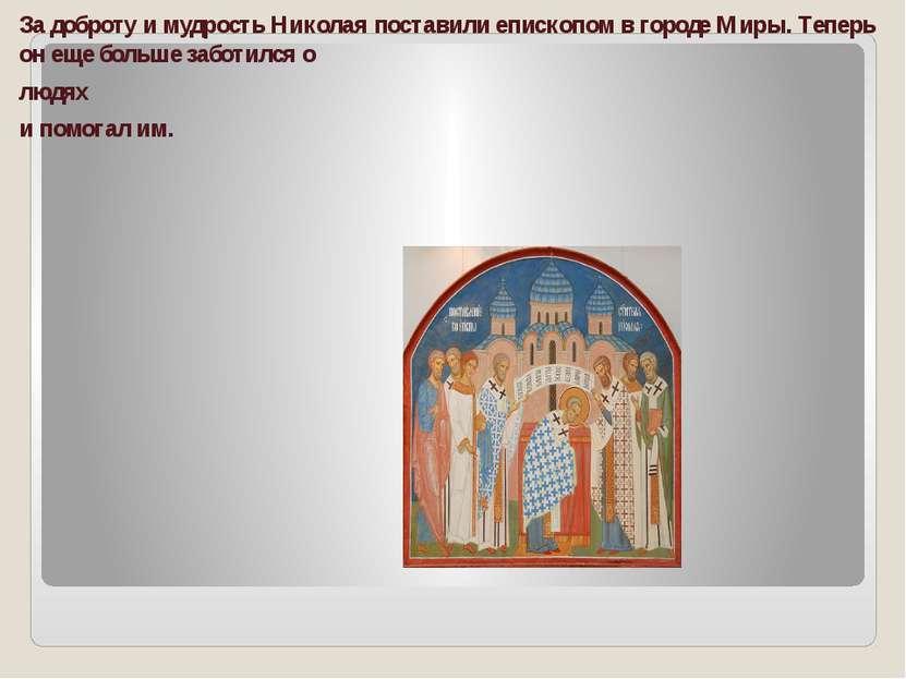За доброту и мудрость Николая поставили епископом в городе Миры. Теперь он ещ...