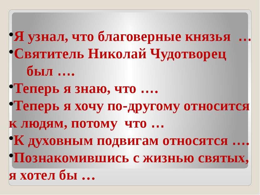 Я узнал, что благоверные князья … Святитель Николай Чудотворец был …. Теперь ...