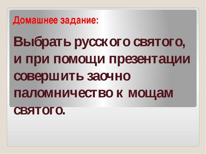 Домашнее задание: Выбрать русского святого, и при помощи презентации совершит...