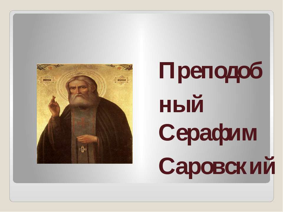 Преподоб ный Серафим Саровский