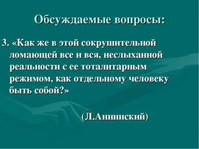 Обсуждаемые вопросы: 3. «Как же в этой сокрушительной ломающей все и вся, нес...
