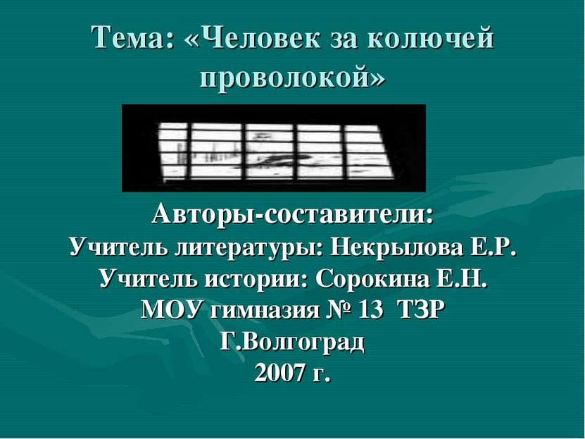 Тема: «Человек за колючей проволокой» Авторы-составители: Учитель литературы:...