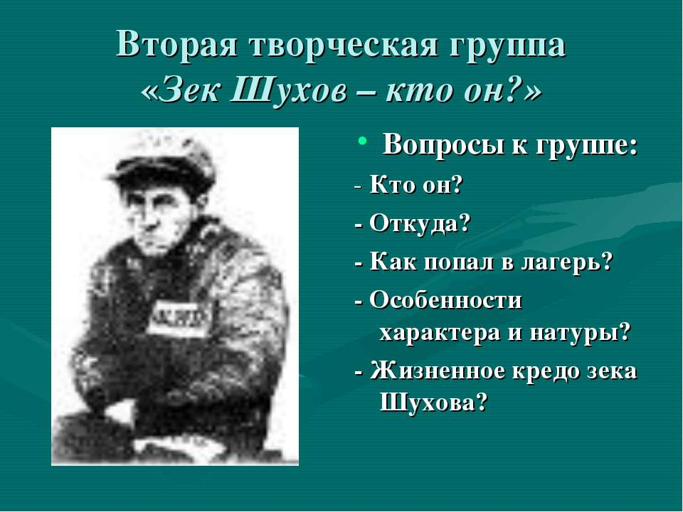 Вторая творческая группа «Зек Шухов – кто он?» Вопросы к группе: - Кто он? - ...
