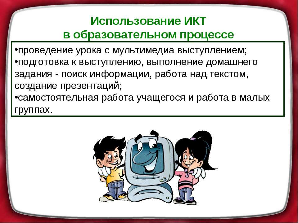 Использование ИКТ в образовательном процессе проведение урока смультимедиа в...