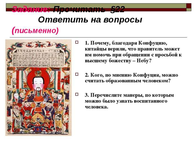 Задание: Прочитать §22 Ответить на вопросы (письменно) 1. Почему, благодаря К...