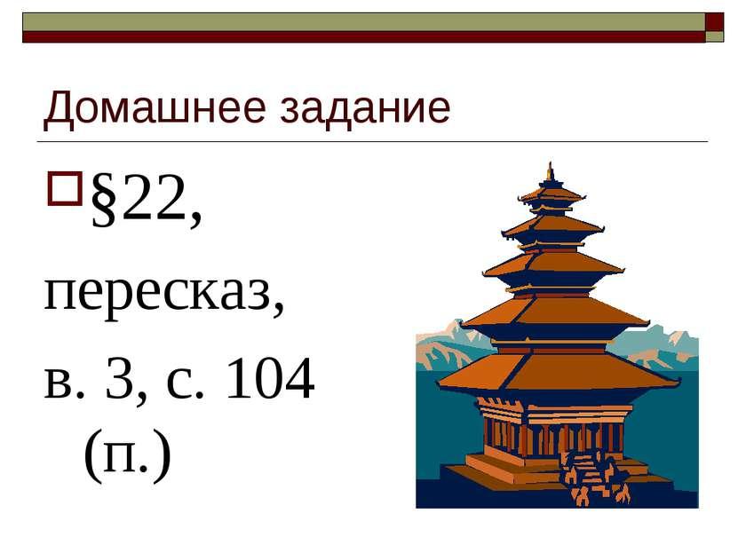 Домашнее задание §22, пересказ, в. 3, с. 104 (п.)
