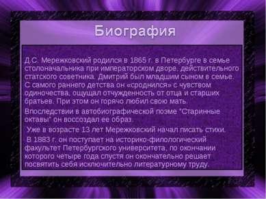 Д.С. Мережковский родился в 1865 г. в Петербурге в семье столоначальника при ...