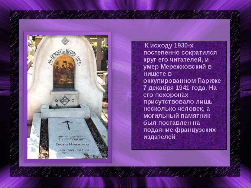 К исходу 1930-х постепенно сократился круг его читателей, и умер Мережковский...