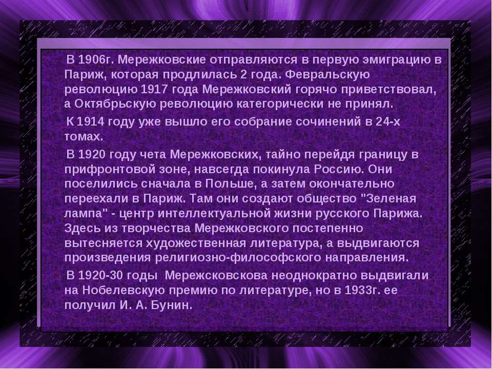 В 1906г. Мережковские отправляются в первую эмиграцию в Париж, которая продли...