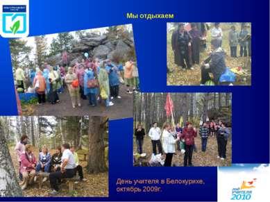 Мы отдыхаем День учителя в Белокурихе, октябрь 2009г.