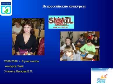 Всероссийские конкурсы 2009-2010 г. 8 участников конкурса Snail Учитель Леско...