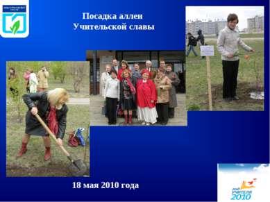 Посадка аллеи Учительской славы 18 мая 2010 года