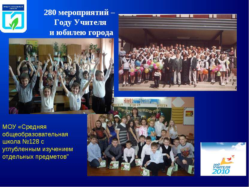 280 мероприятий – Году Учителя и юбилею города МОУ «Средняя общеобразовательн...