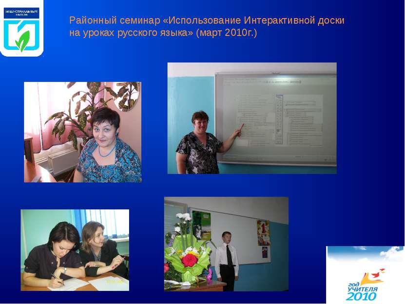 Районный семинар «Использование Интерактивной доски на уроках русского языка»...