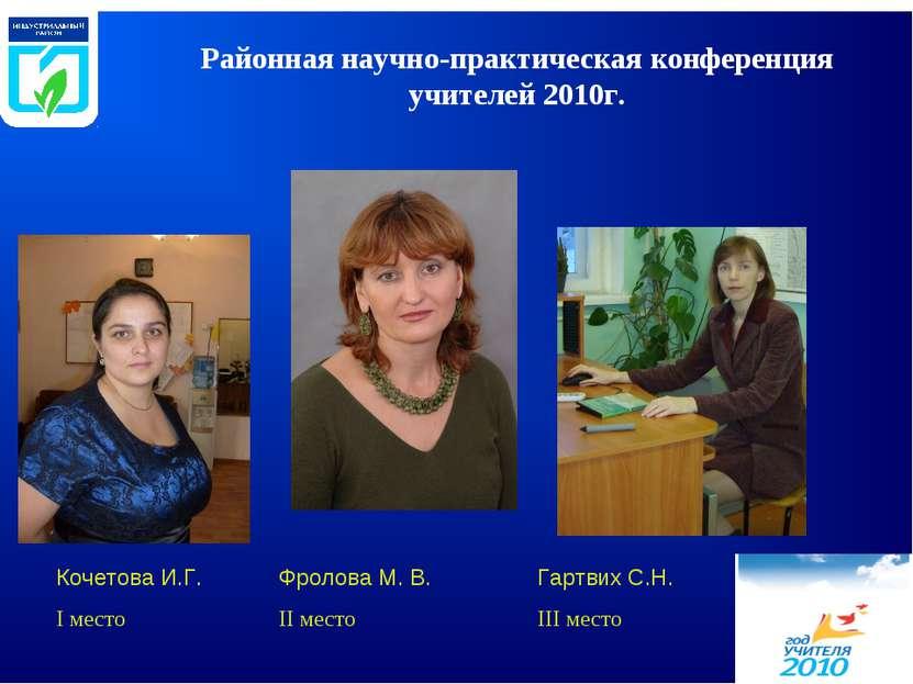 Районная научно-практическая конференция учителей 2010г. Фролова М. В. II мес...