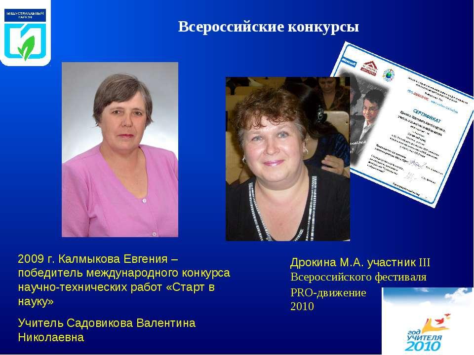 Всероссийские конкурсы 2009 г. Калмыкова Евгения – победитель международного ...