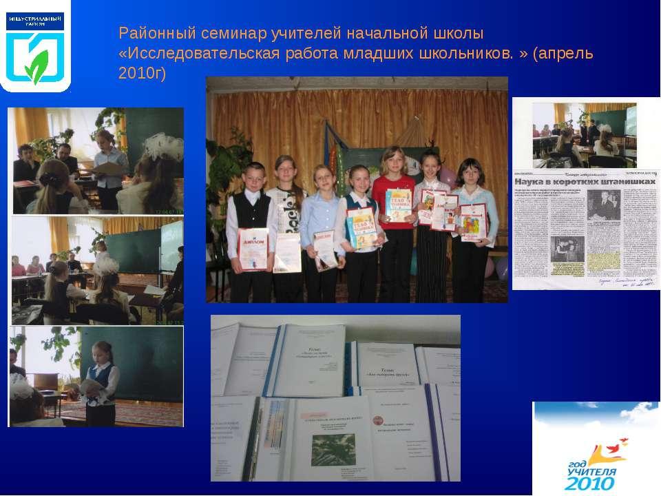 Районный семинар учителей начальной школы «Исследовательская работа младших ш...