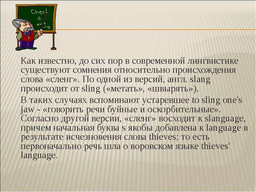 Как известно, до сих пор в современной лингвистике существуют сомнения относи...