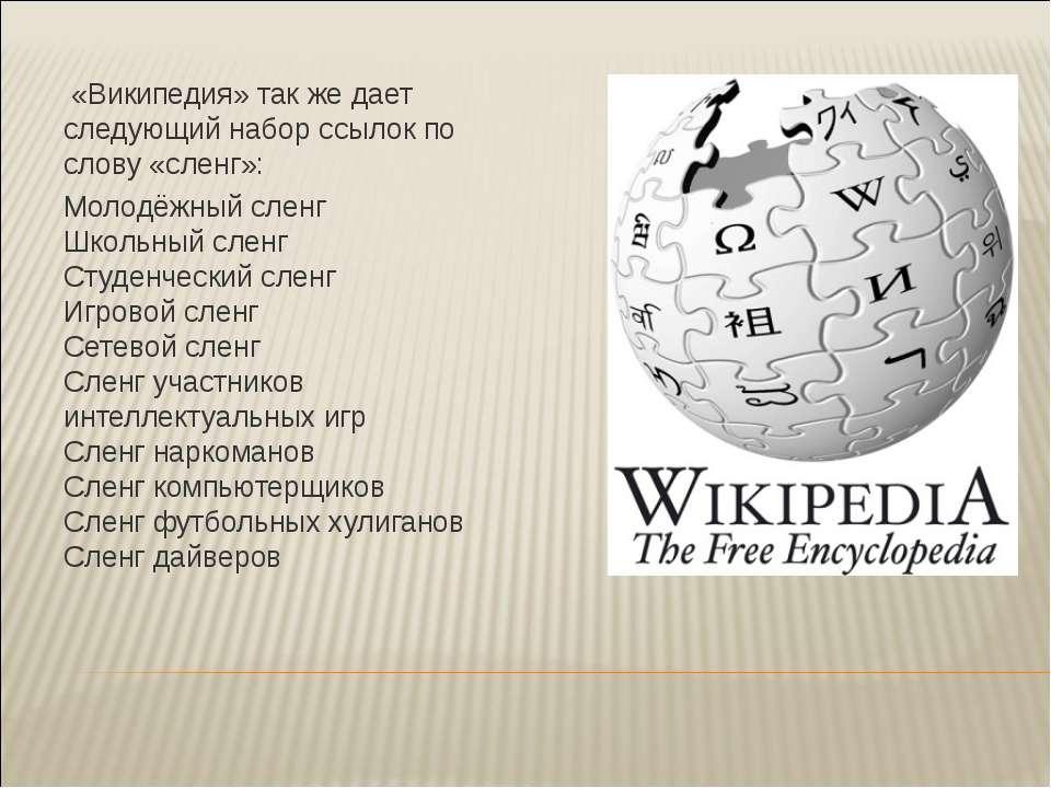 «Википедия» так же дает следующий набор ссылок по слову «сленг»: Молодёжный с...