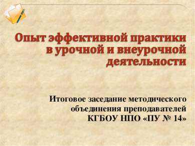 Итоговое заседание методического объединения преподавателей КГБОУ НПО «ПУ № 14»
