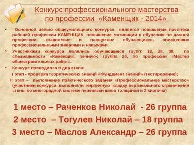 Конкурс профессионального мастерства по профессии «Каменщик - 2014» Основной ...