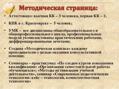 Аттестовано: высшая КК – 3 человека, первая КК – 1; КПК в г. Красноярске – 5 ...