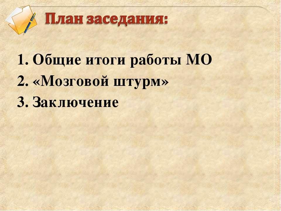 1. Общие итоги работы МО 2. «Мозговой штурм» 3. Заключение
