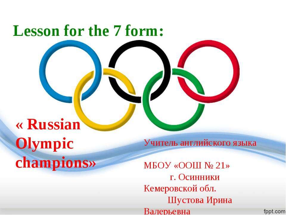 Lesson for the 7 form: Учитель английского языка МБОУ «ООШ № 21» г. Осинники ...