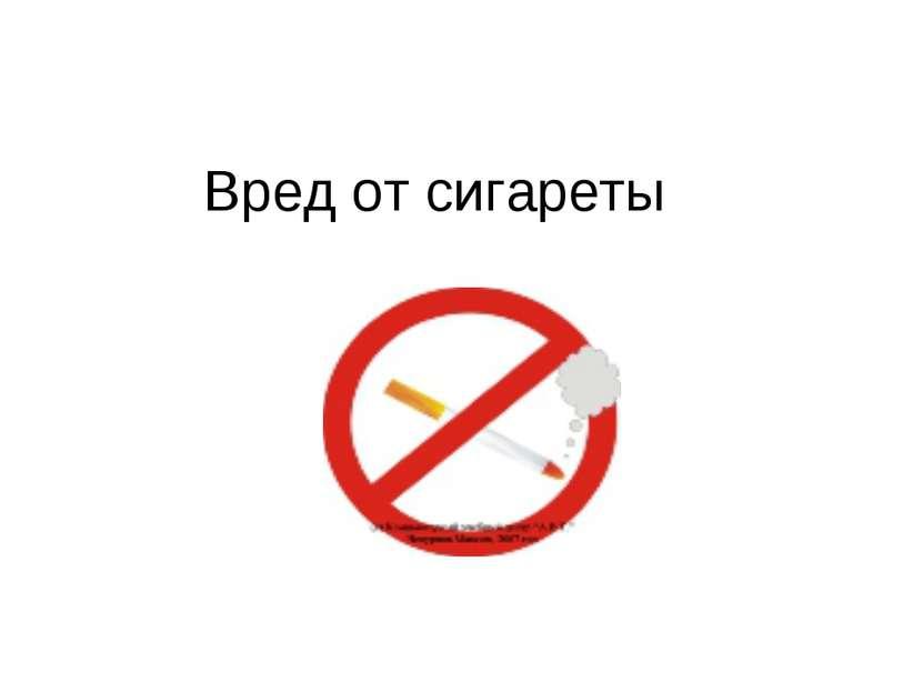Вред от сигареты