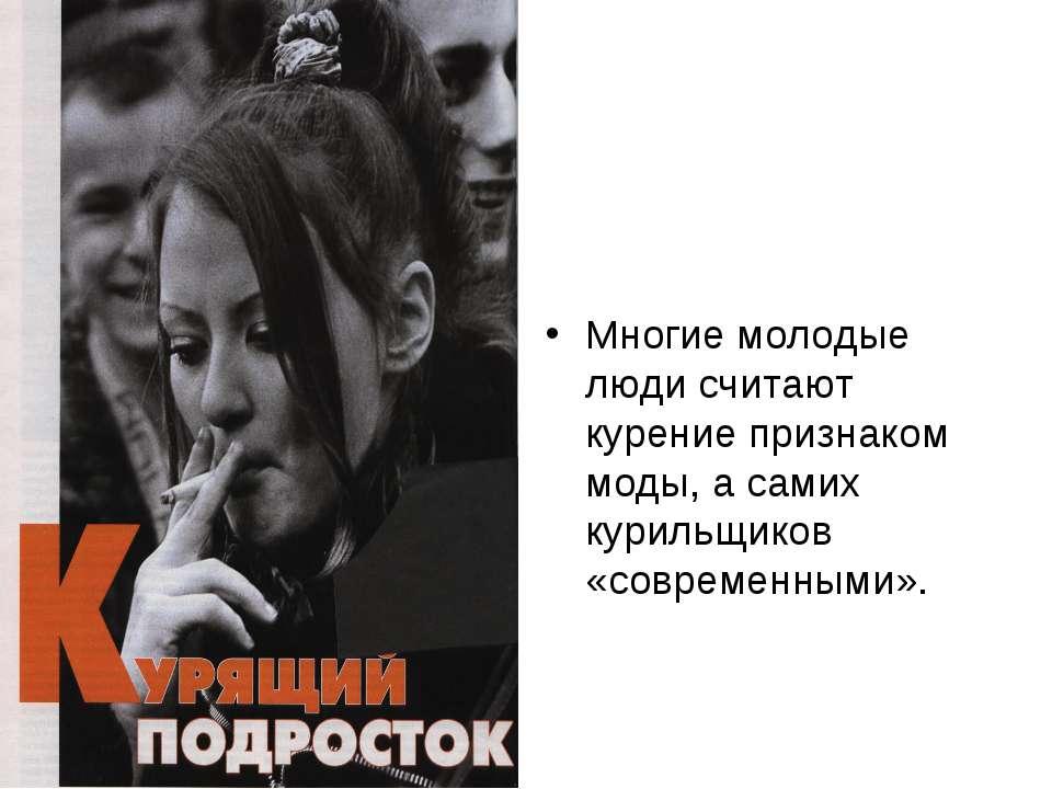 Многие молодые люди считают курение признаком моды, а самих курильщиков «совр...