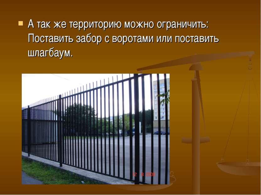 А так же территорию можно ограничить: Поставить забор с воротами или поставит...