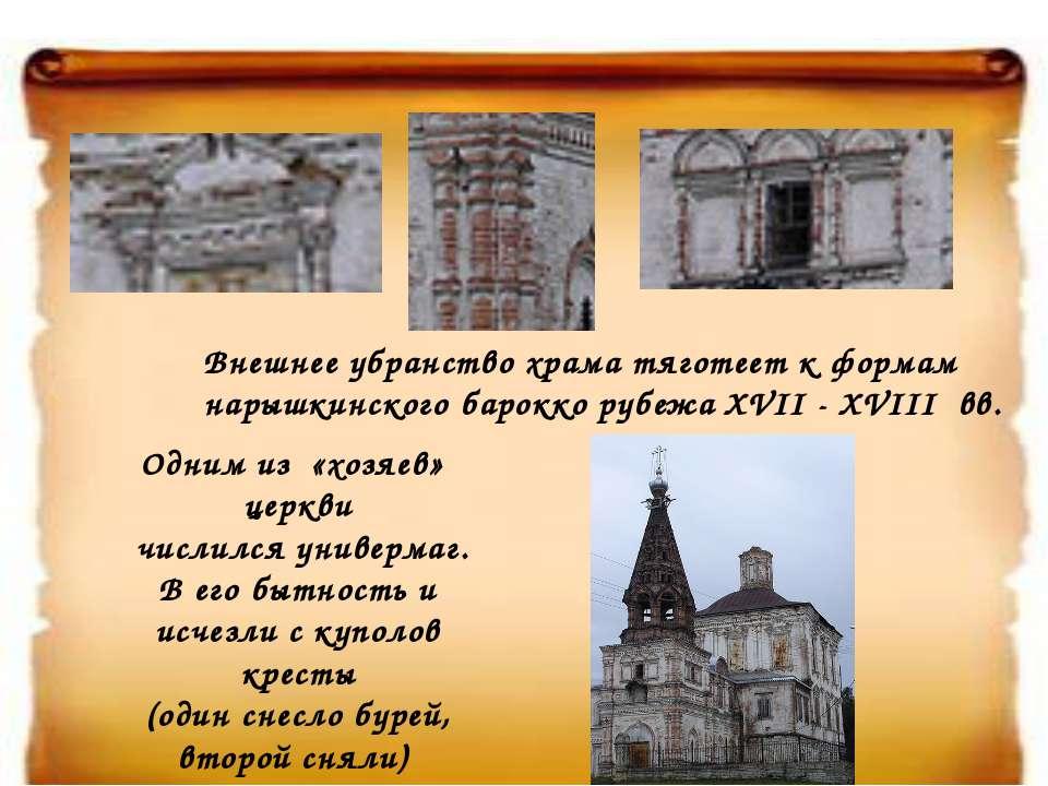 Внешнее убранство храма тяготеет к формам нарышкинского барокко рубежа XVII -...