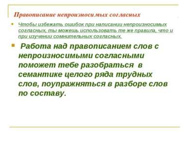 Правописание непроизносимых согласных Чтобы избежать ошибок при написании неп...