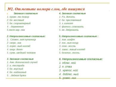 №2. Отметьте номера слов, где пишутся