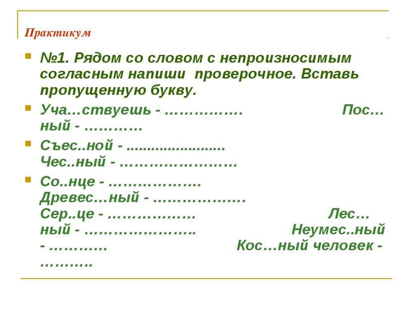 Практикум №1. Рядом со словом с непроизносимым согласным напиши проверочное. ...