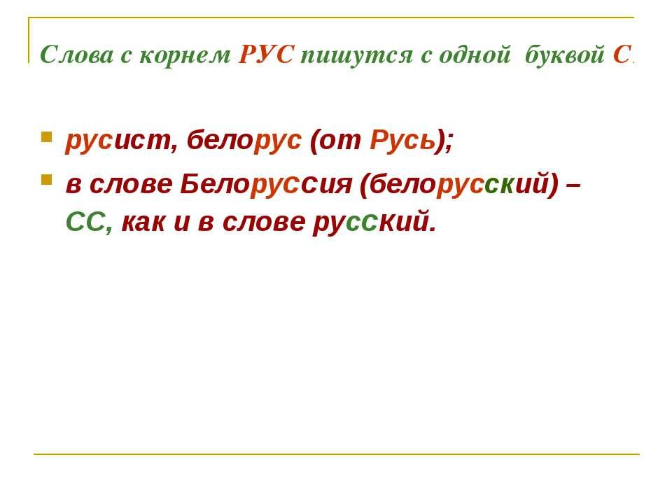 Слова с корнем РУС пишутся с одной буквой С русист, белорус (от Русь); в слов...
